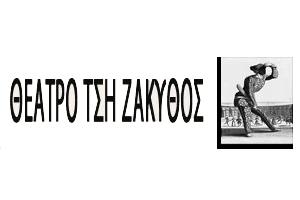 Teatro Tsi Kynthos